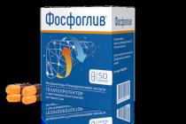 Фосфоглив: инструкция по применению препарата, показания, способ применения и дозы