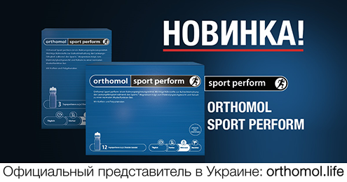 Orthomol Sport Perform - электролит для спорта и фитнеса