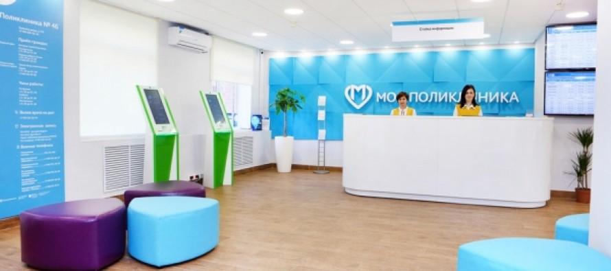 Столичные поликлиники готовятся к внедрению «Московского стандарта +»