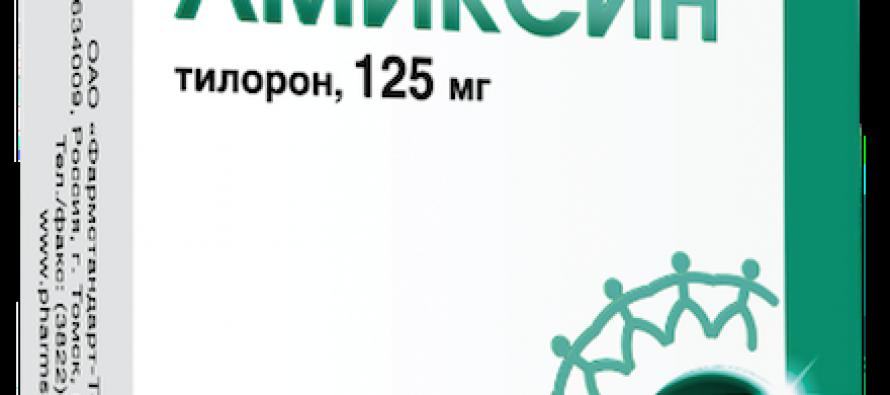 Противовирусный препарат Амиксин: инструкция по применению, показания, дозировка