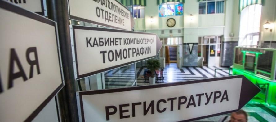 """Российские поликлиники получат """"звезды"""" по примеру отелей"""